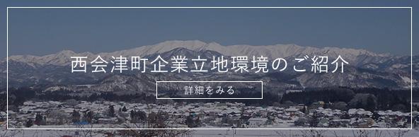 西会津企業立地環境のご紹介