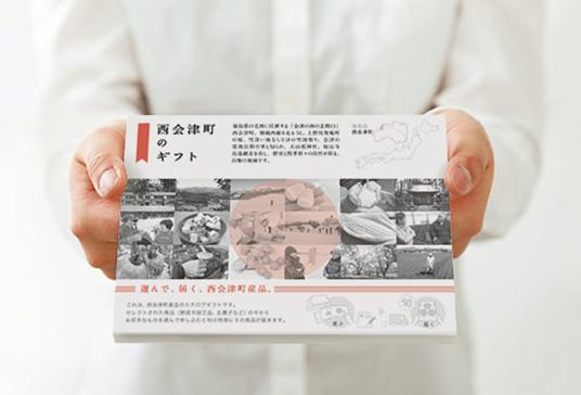 西会津ギフト